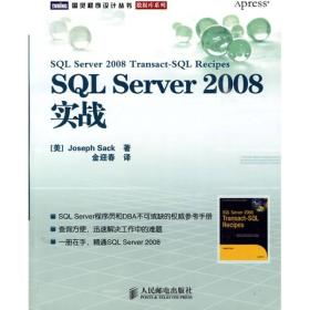 SQL Server 2008实战