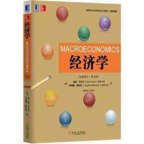 经济学(宏观部分·英文版)