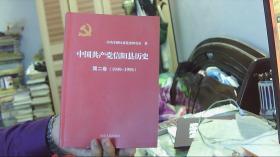 中国共产党信阳县历史 第二卷 1949-1998(16开,9品)中租屋--南6竖-86
