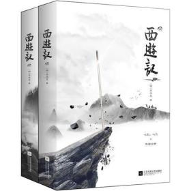 SJ西游记(全两册)