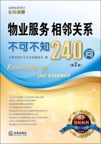 法律生活常識全知道系列叢書:物業服務、相鄰關系不可不知240問(第2版)