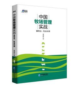中国牧场管理实战畜牧业、乳业必读