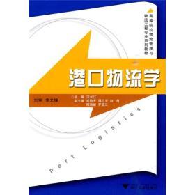 【二手包邮】港口物流学 汪长江 浙江大学出版社