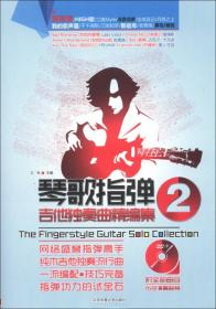 琴歌指弹吉他独奏曲精编集(2)