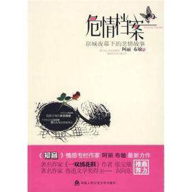 危情档案:京城夜幕下的悲情故事