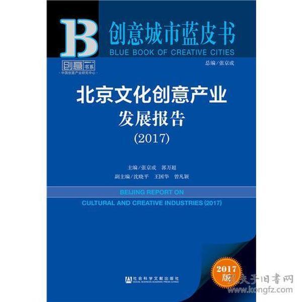 创意城市蓝皮书:北京文化创意产业发展报告(2017)