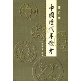 中国历代年号考(修订本)