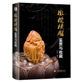 正版新书】橄榄核雕鉴赏与收藏