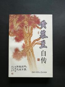 黄慕兰自传(最早版本,书名页有黄慕兰赠书印,见图)