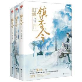 镇香令(全三册)