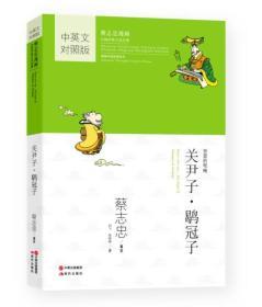 蔡志忠漫画中国传统文化经典:关尹子.鹖冠子(中英文对照版)