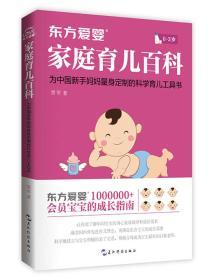 东方爱婴家庭育儿百科