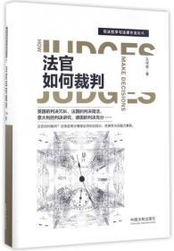 法官如何裁判/司法哲学与法律方法论丛