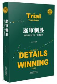 庭审制胜:赢得诉讼的152个关键细节