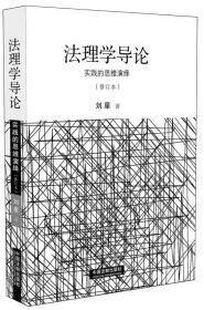 法理学导论:实践的思维演绎(修订版)
