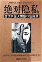 绝对隐私 当代中国人情感口述实录 9787800054198