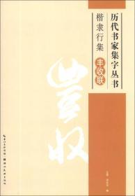 历代书家集字丛书·楷隶行集:丰收联