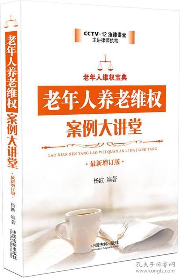 老年人养老维权案例大讲堂(最新增订版)