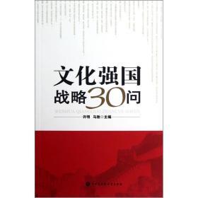 文化强国战略30问