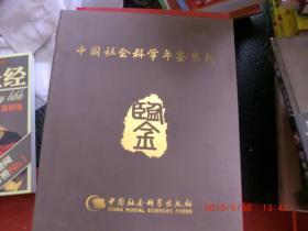 中国社会科学年鉴系列 书签