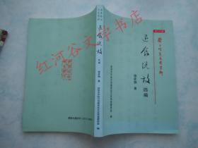 退食说故 四编(齐齐哈尔文史资料 ·第28集)