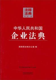 中华人民共和国企业法典:注释法典 第二版