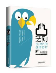 凸法则 从0到1的说话艺术 顾嘉 中国法制出版社 9787509379172