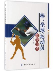 棒、垒球运动员体能训练