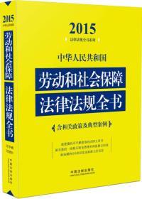 现货-2015法律法规系列-中华人民共和国劳动和社会保障法律法规全书;含相关政策及典型案例