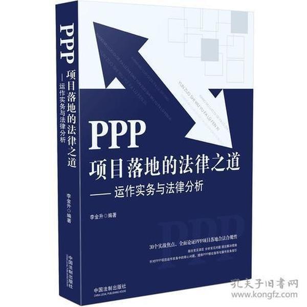 PPP项目落地的法律之道--运作实务与法律分析