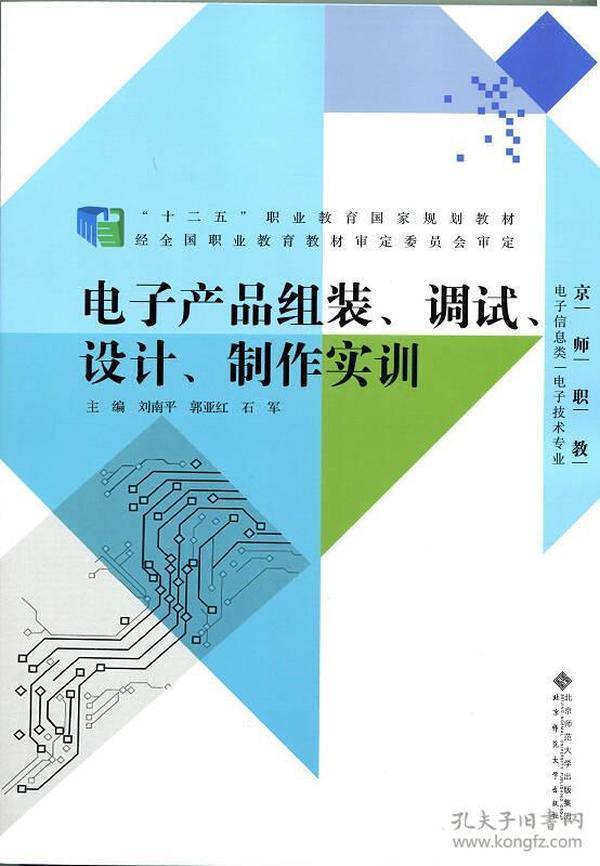 """""""十二五""""职业教育国家规划教材:电子产品组装、调试、设计、制作实训"""