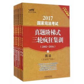 9787509379318-hs-2017国家司法考试真题阶梯式三轮疯狂集训(2002-2016)(九分册)