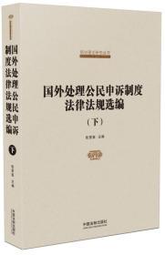 9787509379271-hs-国外处理公民申诉制度法律法规选编(上下)
