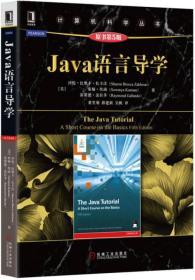 计算机科学丛书 Java语言导学(原书第5版)