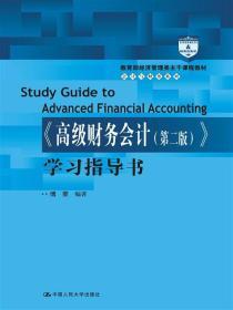 《高级财务会计(第二版)学习指导书 专著 Study guide to advanced financial accounti