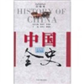 中国全史(科技卷)