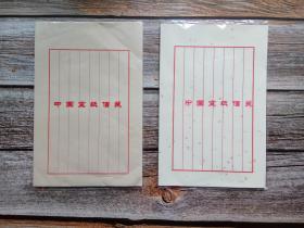 宣纸信笺仿古空白复古风竖格方格钢笔硬笔小楷毛笔抄录信纸100张