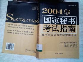 2004年国家秘书考试指南      有标签