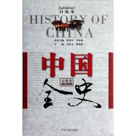 中国全史(宗教卷)