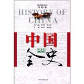 中国全史(军事卷)