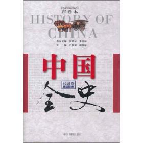 中国全史(经济卷)