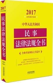 中华人民共和国民事法律法规全书(含典型案例及文书范本)(2017年版)