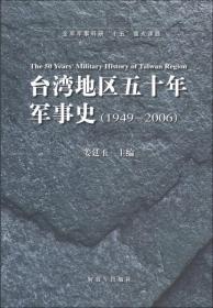 台湾地区五十年军事史(1949~2006)