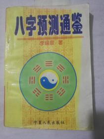 八字预测通鉴  宁夏人民出版社