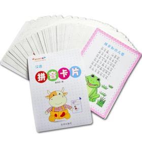 汉语《拼音卡片》