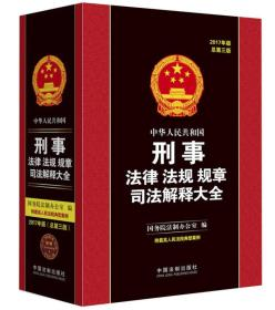 中华人民共和国刑事法律法规规章司法解释大全(2017年版)(总第三版)