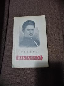 петефи избранное 俄文原版:匈牙利诗人裴多菲诗选