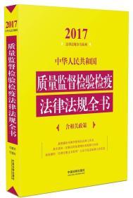 法律法规全书系列:中华人民共和国质量监督检验检疫法律法规全书(含相关政策)(2017年版)_9787509379790