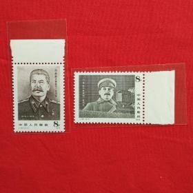 J49斯大林诞生一百周年纪念邮票全套票斯大林邮票正品收藏带边
