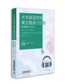 大学英语四级美文晨读120篇(纯正美音版 第二版)
